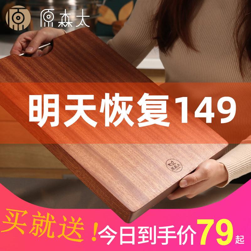 实木菜板家用砧板二合一多功能菜板木质案板长方形家用粘板切菜板