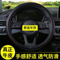 东风风行景逸X3 X5 XV S500 菱智v3方向盘套真皮四季通用汽车把套