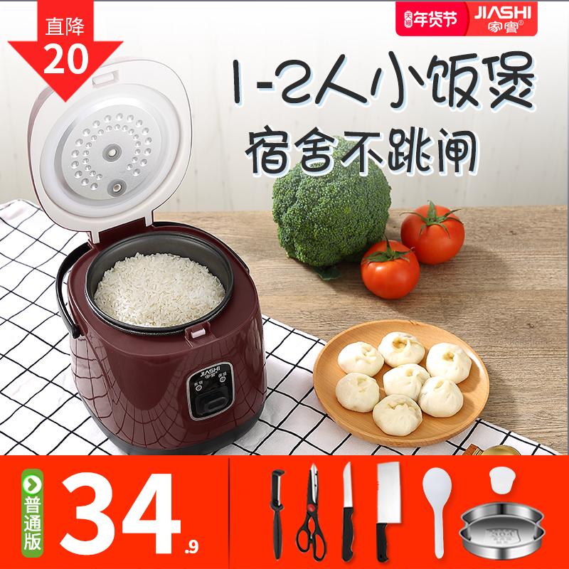 米家电饭煲单价