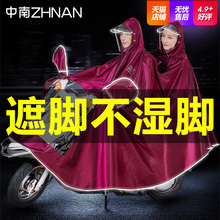 Motorbike, electric battery car, special raincoat for tramcar, riding, single person, double person, extra heavy poncho for men and women