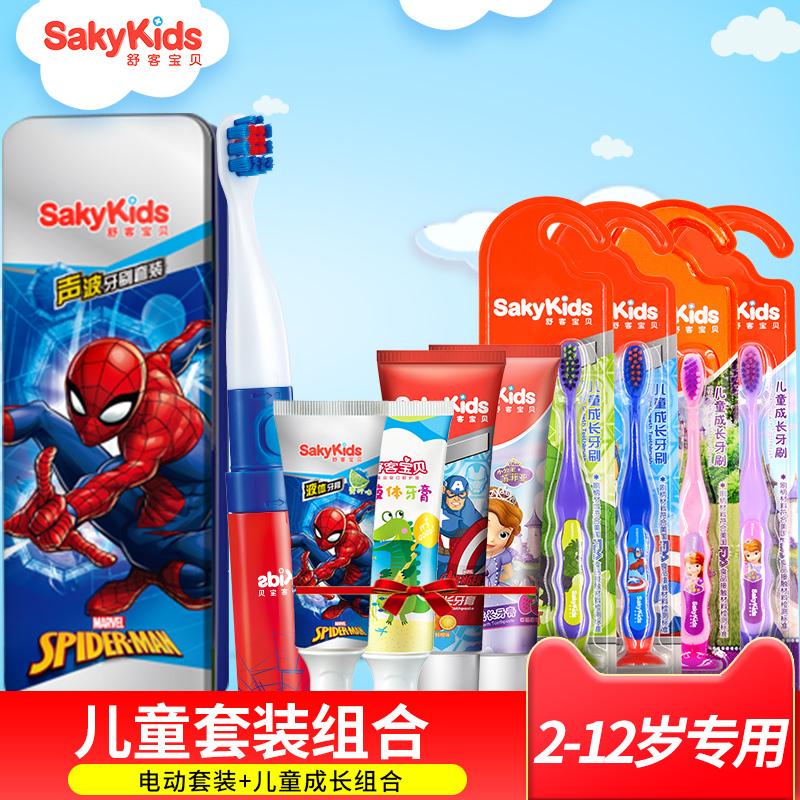 舒客舒克儿童电动牙刷3-6-12岁小孩宝宝柔细软毛超声波迪士尼套装