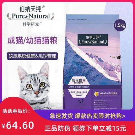伯纳天纯猫粮1.5 kg成猫10幼猫粮