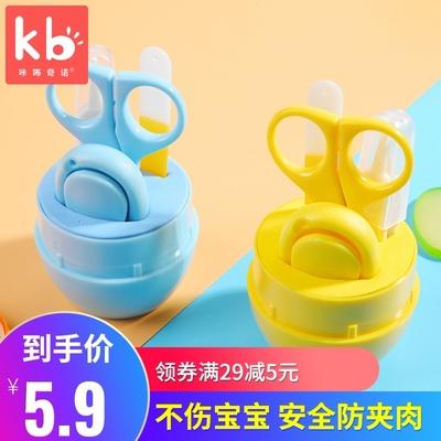 婴儿指甲剪套装新生专用剪刀指甲刀宝宝护理工具用品防夹肉指甲钳