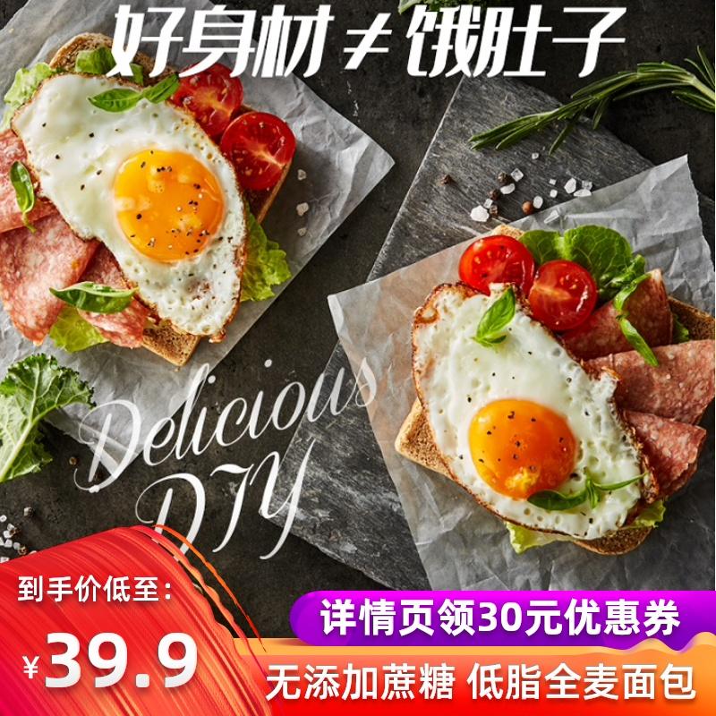 曼可顿全麦代餐面包无添加蔗糖低脂营养早餐低脂健身30天【YS】