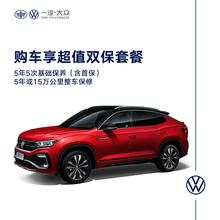 一汽大众购车享超值双保套餐高端中型SUV新车探岳X