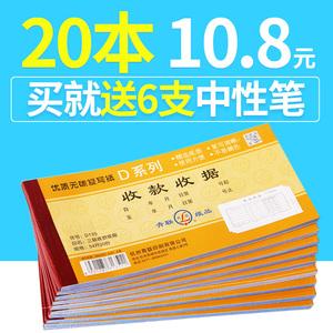 青联 D135 收据纸 1.9元包邮,送中性笔*6支