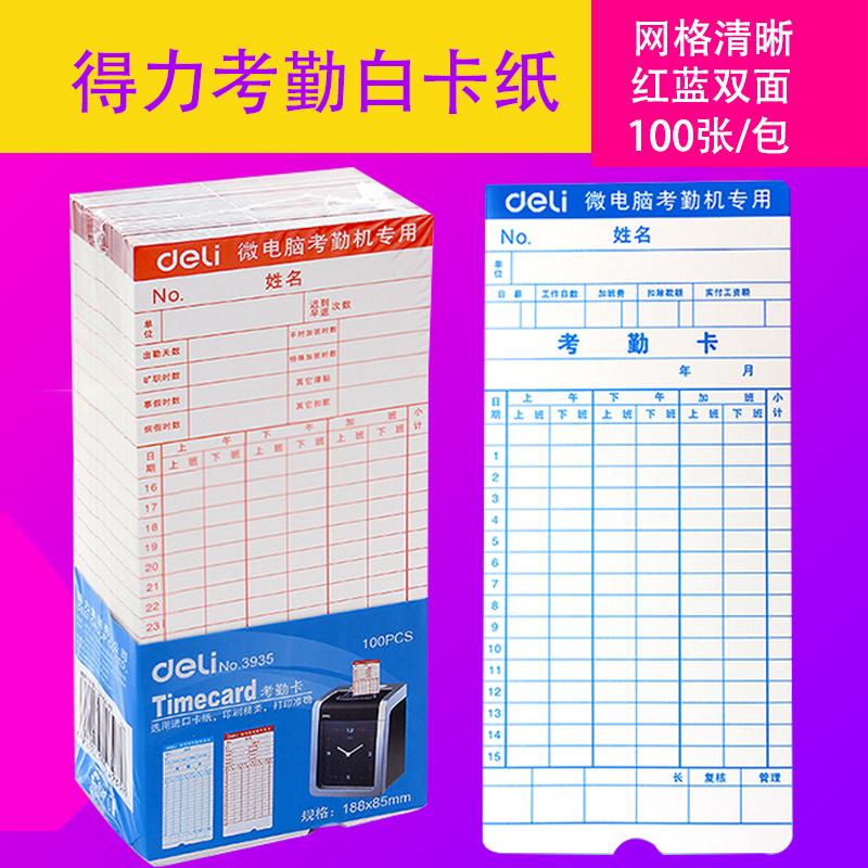 Deli 3935 Timecard Card Punching Microcomputer Attendance Machine Универсальная работа с бумажной карточкой белый 100 листов бумаги пакет