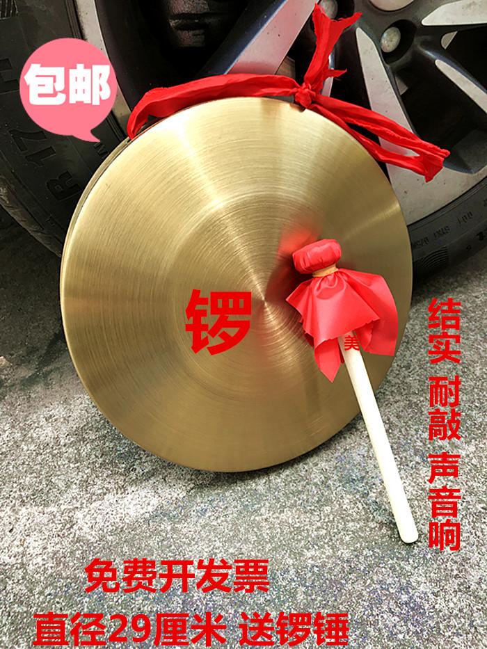 Бесплатная доставка гонг большой гонг музыкальные инструменты гонг три предложение половина реквизит 15cm для 42CM латунь гонг полиция новости предупреждение фэн-шуй гонг