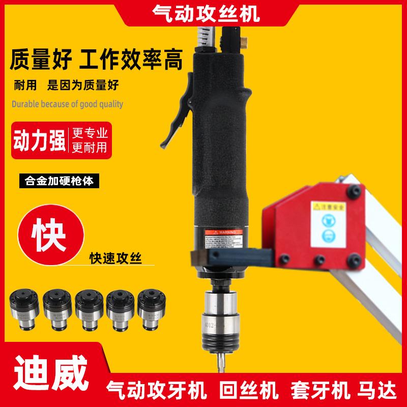 气动攻丝机 手持攻牙机垂直枪型回丝机气动马达顺丝机移动功丝机