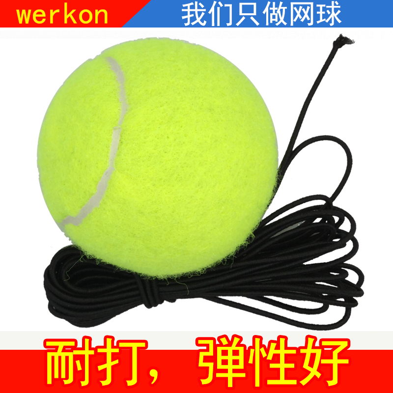 Wellcome single training with line tennis self training rope singles rebound tennis belt training base practice