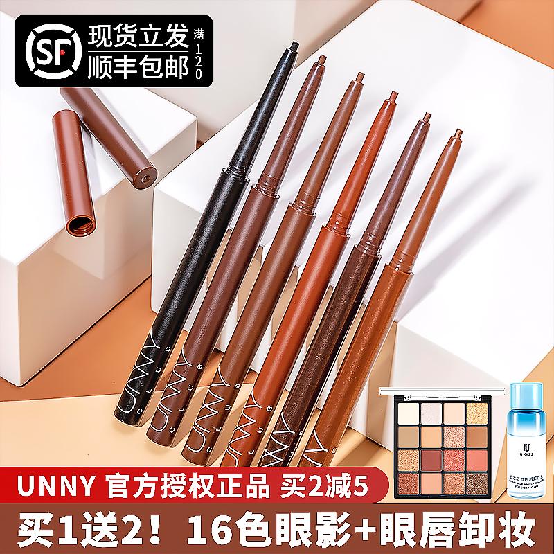 韩国unny眼线胶笔铅笔自动不晕染内眼线笔棕色防水防汗不脱色持久图片