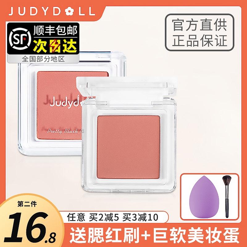 juduoll橘朵腮红单色正品裸妆自然35晒红06高光juduo修容一体盘38