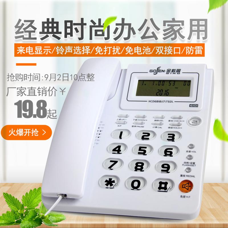 金科翼电话机家用 座机 商务办公电话 时尚固定电话 来电显示
