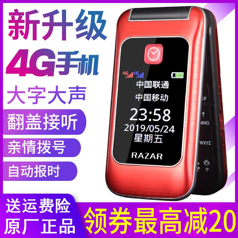 锐族 R2015翻盖老人机移动联通4G大字大声电信版老年手机超长待机