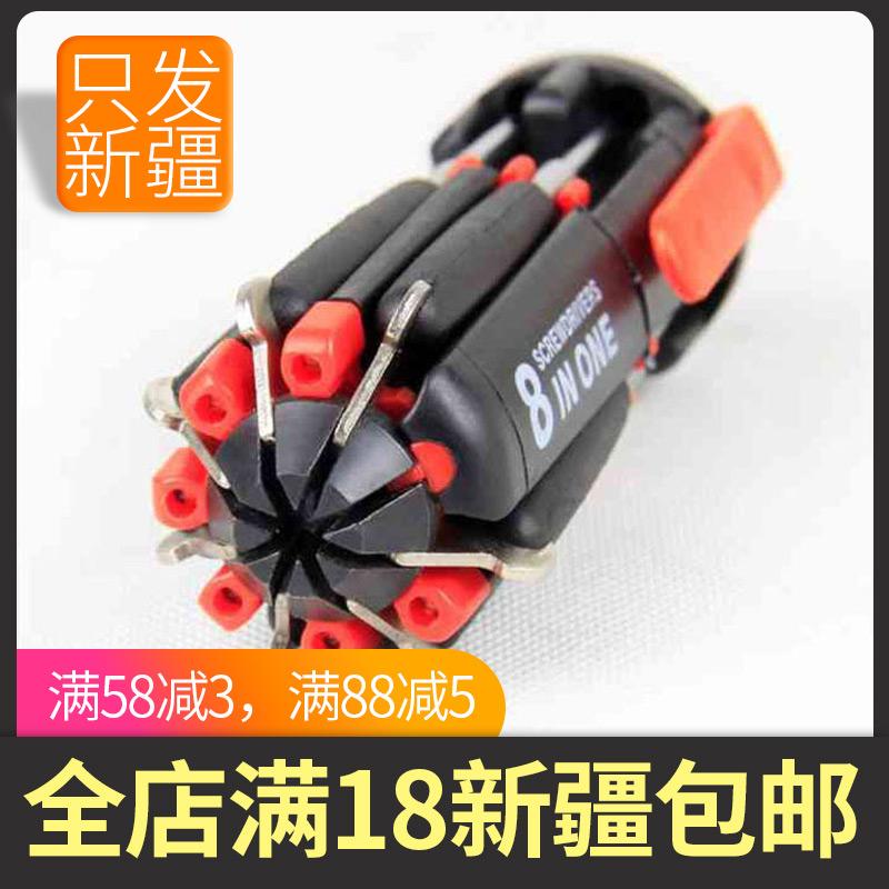 只卖新疆百货用品多功能螺丝刀带灯8合1改锥手电筒五金工具神器