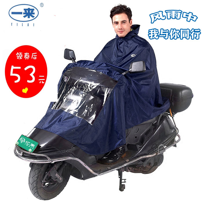 One motorcycle raincoat mens and womens general-purpose Yimei factory single and double increase thickening waterproof package