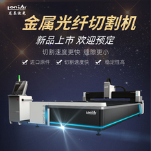 Longtai large metal laser cutting machine optical fiber equipment carbon steel stainless steel brass alloy plate profiled computer