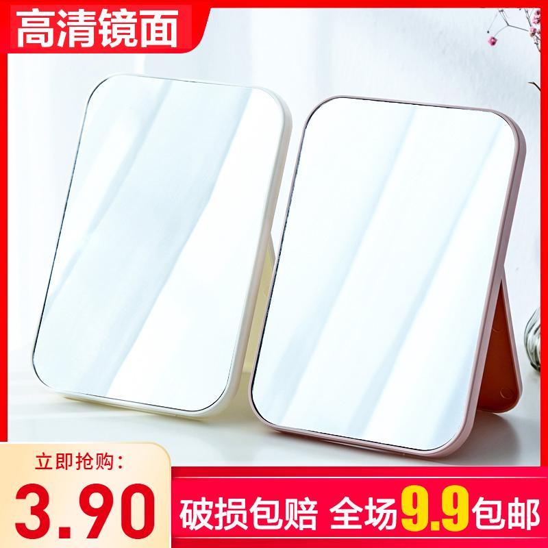 桌面折叠便携式化妆镜学生宿舍台式小镜子女梳妆镜小号随身公主镜