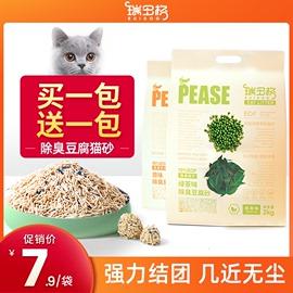 瑞多格豆腐猫砂除臭无尘猫沙混合豆腐砂猫咪用品满10公斤20斤包邮图片
