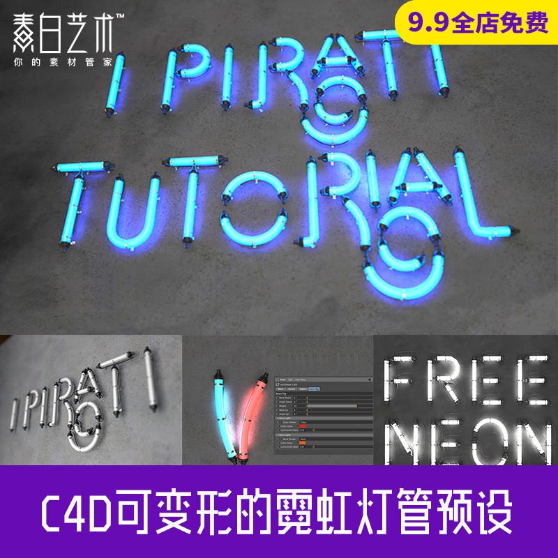 C4D freely deformable neon tube preset creative scene 3D model material cy312