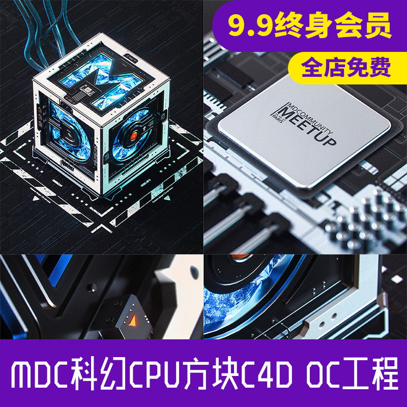 MDC science fiction letter block CPU processor C4d OC engineering creative scene 3D model material cy257