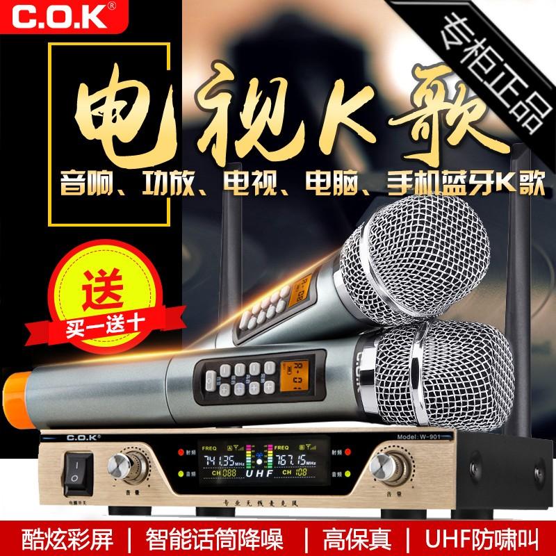 专柜品牌C.O.K W-901麦克风电视ktv手机唱歌家用全民k歌多功能U段