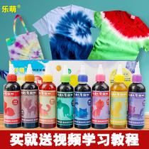 8色乐萌扎染颜料套装染料布料围巾方巾手帕抱枕帆布包学生手工DIY