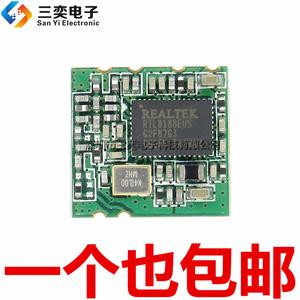 新 RTL8188EUS W12 MID平板电脑 无线WIFI模块 RL-UM12BS-8188EUS