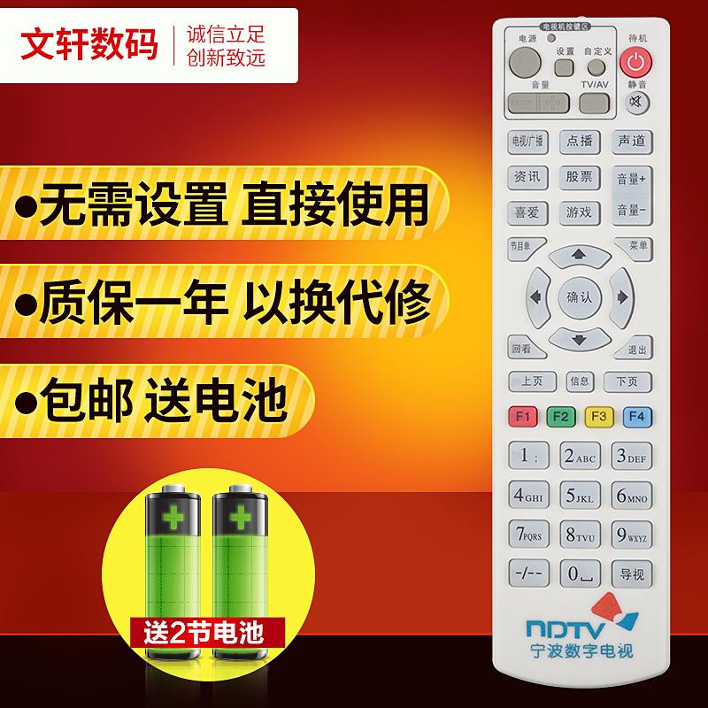 适用于宁波有线数字电视 华为九洲同洲大华海信创维巨鹰机顶盒遥控器