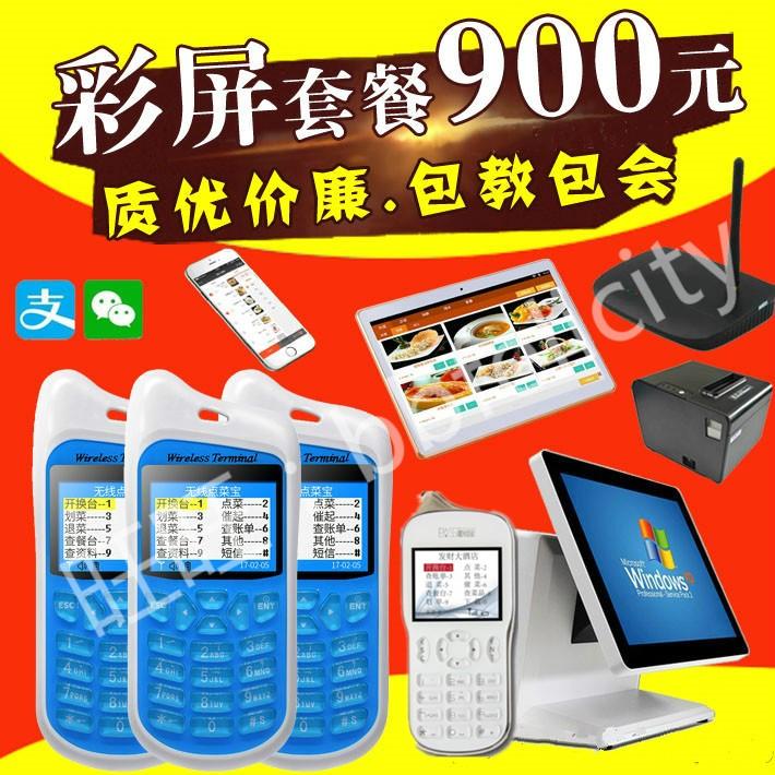 博立点菜宝bl-09点菜机 平板点菜系统 屏芯点菜宝320 330电池皮套