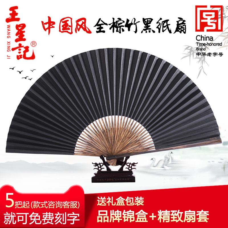 杭州王星记全棕竹素面黑纸扇 中国风 扇子折扇男式古风工艺礼品扇,可领取15元天猫优惠券