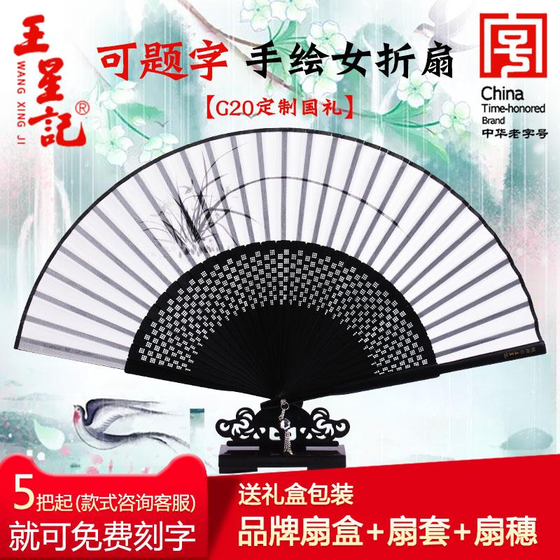 王星记扇子古风折扇中国风女士扇丝绸绢扇日式和风古典折叠工艺扇,可领取5元天猫优惠券