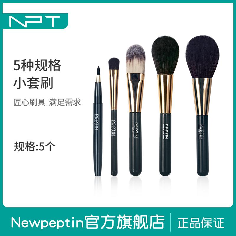 Newpeptin makeup brush set eye shadow powder brush eyebrow brush foundation lip brush blush full set of beginner beauty makeup