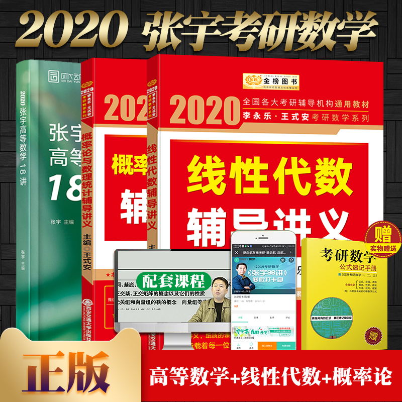 预售2020版 2020考研数学 李永乐线代辅导讲义+高数18讲 张宇2020+王式安概率论辅导讲义 张宇高数十八讲2020 可配张宇1000题