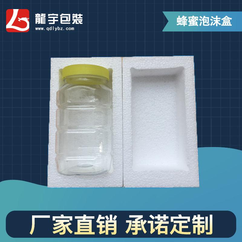 包邮蜂蜜泡沫盒1000g方形蜂蜜瓶果酱辣酱布丁瓶快递泡沫包装盒箱