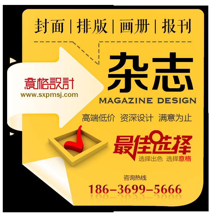 高端杂志排版画册设计宣传企业公司平面广告图文专业报纸设计封面