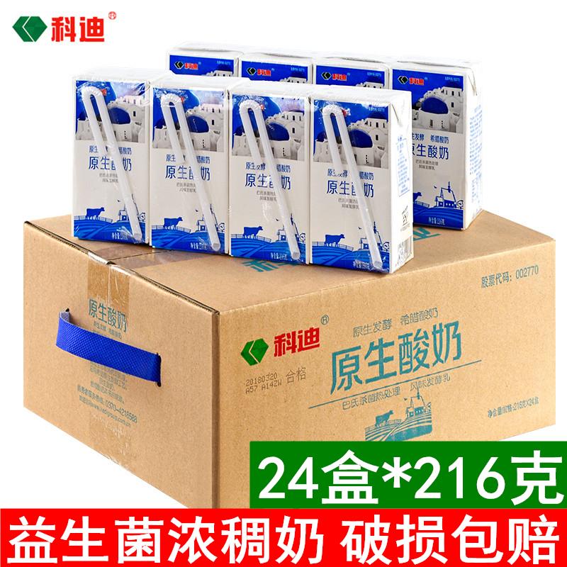 科迪发酵酸奶整箱24盒装希腊乳酸菌满88.00元可用22元优惠券