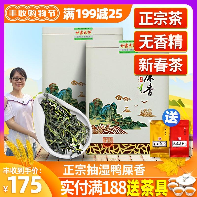 Чай Фэн Хуан Дань Цун Артикул 538880320047