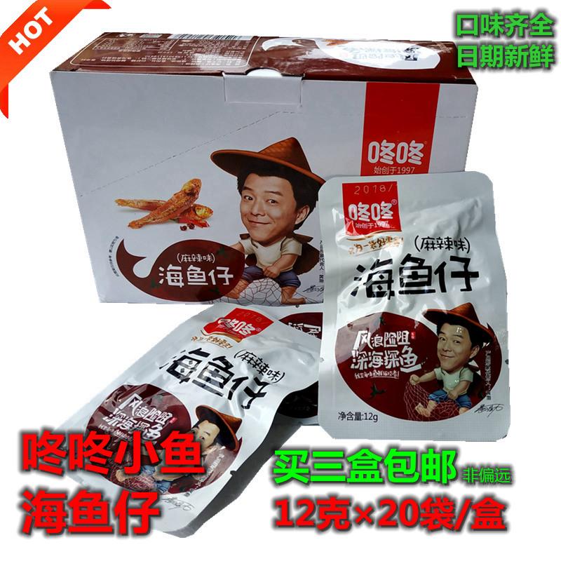 云南咚咚小鱼香辣海鱼仔休闲零食特产小鱼干买3盒包邮多口味小包