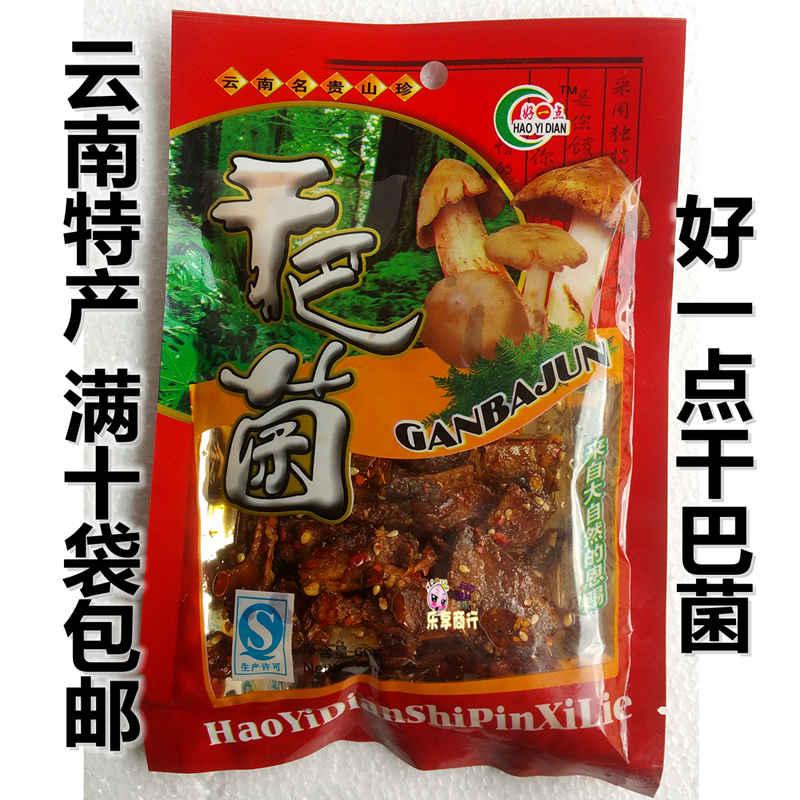 云南特产食品