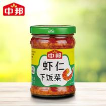 中邦虾仁下饭菜220g/瓶 炒菜拌面拌饭下饭菜香辣萝卜丁蒜蓉辣椒酱