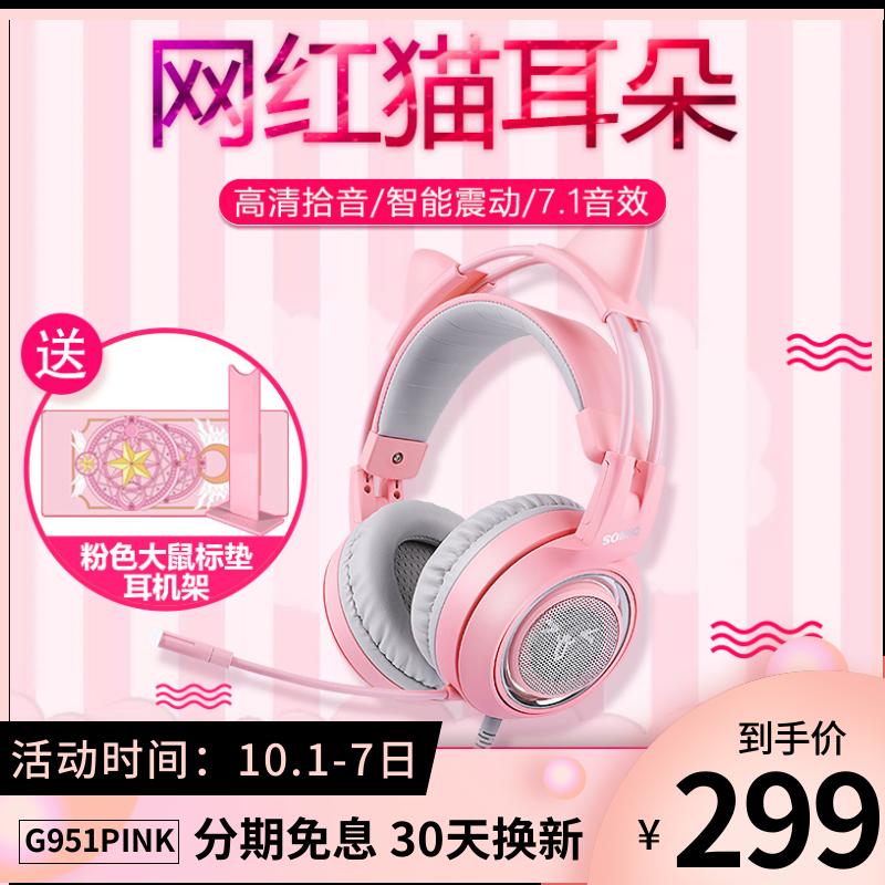 Somic/硕美科 G951PINK粉晶猫耳朵7.1吃鸡游戏耳机头戴式旗舰网红i10月29日最新优惠