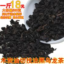 黑乌龙茶木炭技法黑乌龙茶叶乌龙茶油切黑乌龙茶散装袋装500g