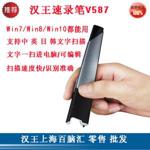 汉王扫描笔V586S升级版速录笔v587书籍扫描仪 OCR便携式文字录入