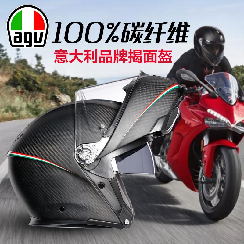 意大利现货夏季AGV E05摩托车头盔 碳纤维揭面盔双镜片全盔跑盔