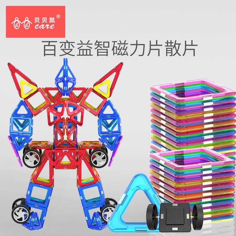 磁力片儿童益智玩具磁力磁铁积木吸铁石玩具男孩磁力片散片补充装
