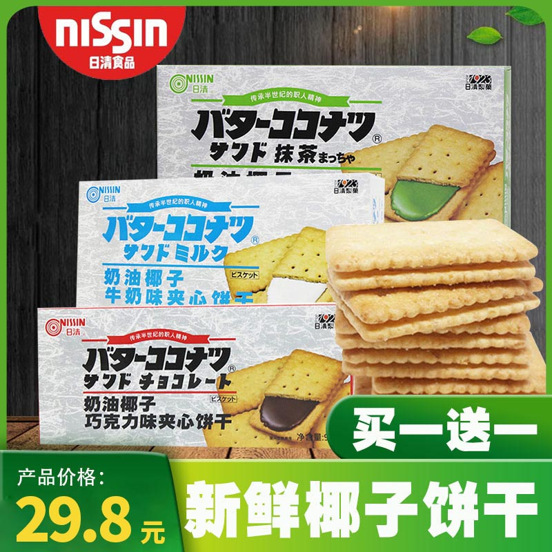 NISSIN/日清奶油椰子味夹心饼干194g*2盒 休闲早餐椰蓉零食包邮