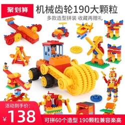 机械齿轮樂高积木拼装大颗粒2儿童玩具4益智3-6岁男孩5幼儿园拼插