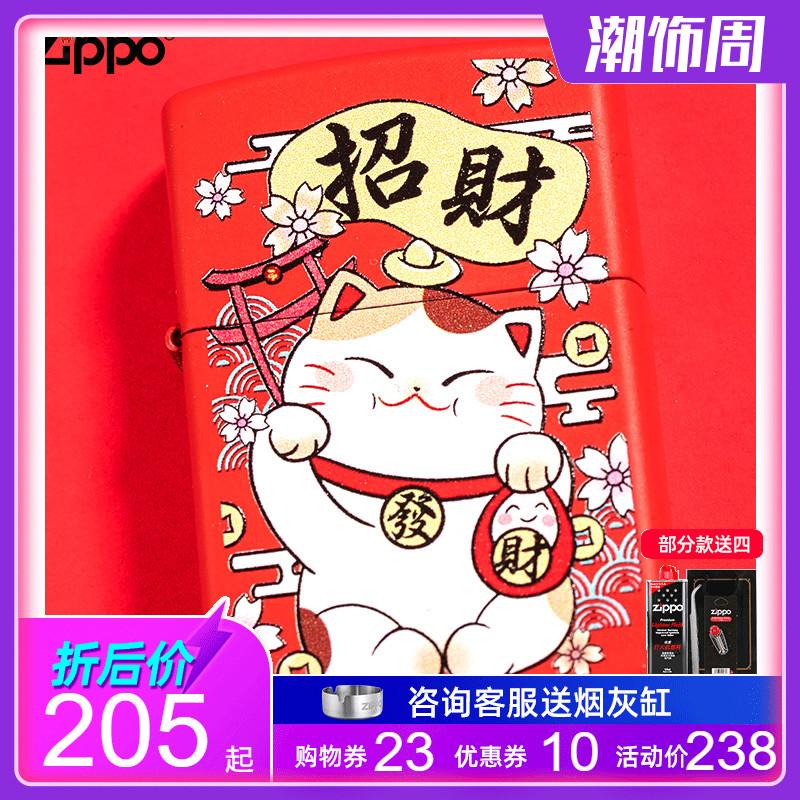 正品zippo打火机正版zppo限量zipoo男招财猫刻字红送男友煤油zppo