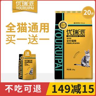 优瑞派猫粮10kg通用型美短英短专用成猫幼猫天然粮猫粮20斤装 包邮